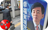 Giappone: La veloce ascesa del partito basato sulla feliticità